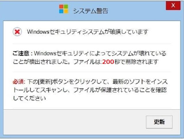 Windowsシステムセキュリティ警告