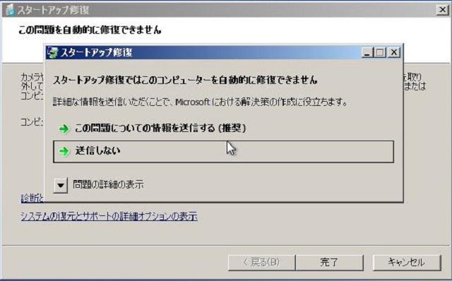 スタートアップ修復ではこのコンピューターを自動的に修復できません